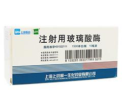 注射用玻璃酸酶