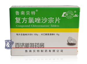 鲁南贝特 复方氯唑沙宗片 说明书,鲁南贝特 复方氯唑沙宗片 副作用,效果