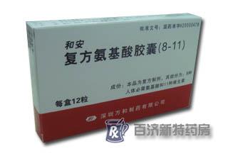 和安,复方氨基酸胶囊 8 11 ,和安说明书,和安价格 百济新特药房