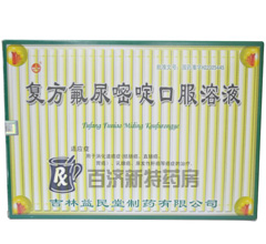 复方氟尿嘧啶口服溶液