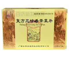 (停用)复方三叶香茶菜片