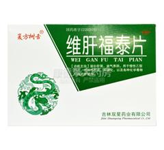 维肝福泰片