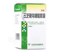 云芝胞内糖肽胶囊(云欣)