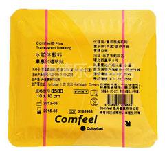 康乐保*3533*康惠尔水胶体敷料(透明贴)